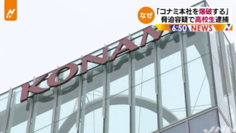 "Student arrested for threatening Konami to ""blow up"" his headquarters"